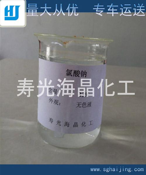 氯酸钠溶液(氧化剂)