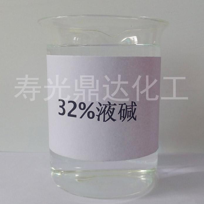 液碱(氢氧化钠溶液)