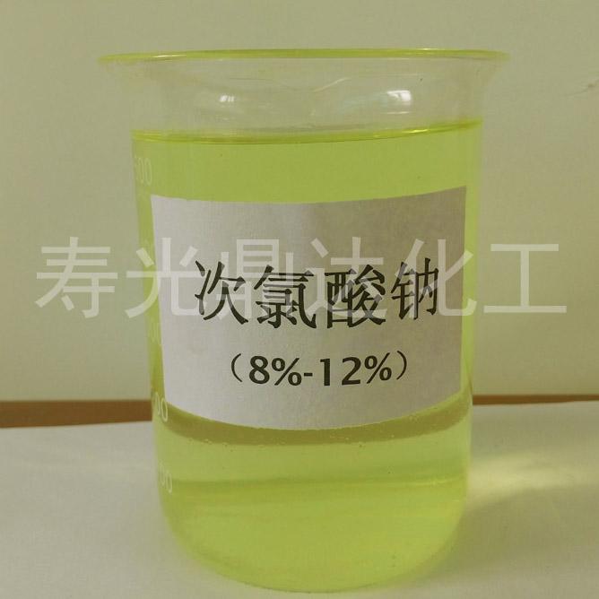 次氯酸钠液体(漂白液)